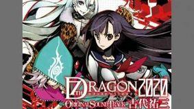 7th Dragon 2020「戦場 - ことごとく疾く」