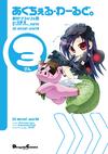 Acchel World. Manga - Volume 03 Cover