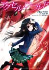 Accel World Manga - Volume 03 Cover