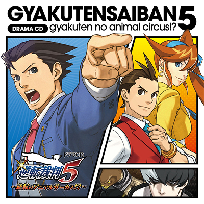 File:Drama CD GYAKUTEN SAIBAN 5.jpg