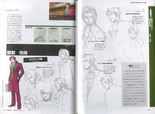 File:GS Fanbook Edgeworth 3.jpg