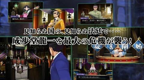ニンテンドー3DS『逆転裁判6』東京ゲームショウ2015 プロモーション映像(フルver.)