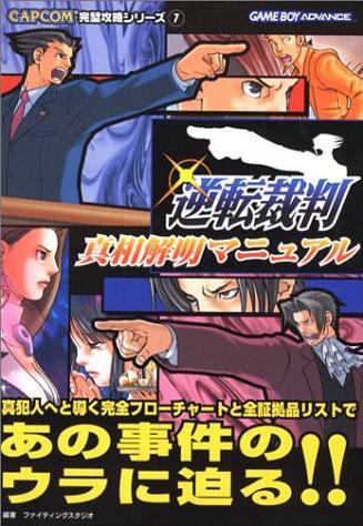 File:Gyakuten Saiban Investigate into the TRUTH.jpg