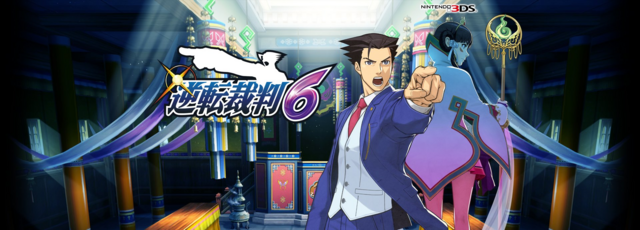 File:Ace Attorney 6 Banner.png
