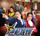 Gyakuten Saiban - Turnabout Spotlight