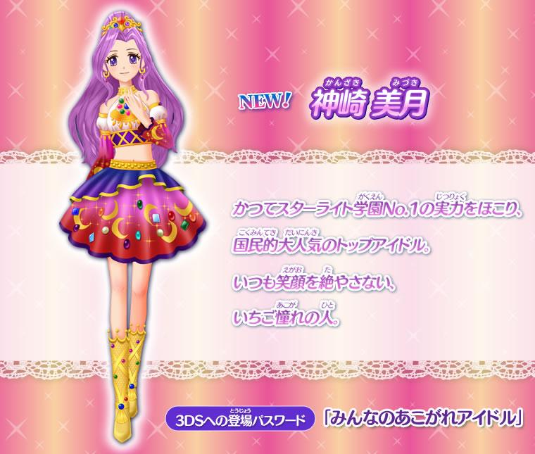 Image 3ds myprincess chara aikatsu wiki fandom powered by wikia - Diva mizuki 2 ...