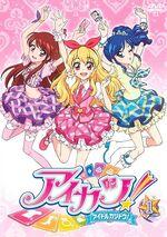 Aikatsu DVD Rental 1