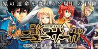 Tsuyokute ! New Saga