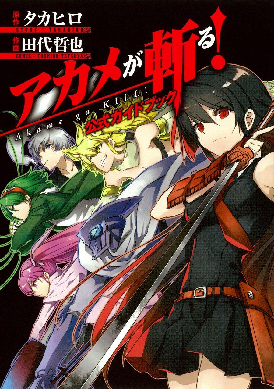 Akame ga Kill! Official Guidebook | Akame Ga Kill! Wiki ...