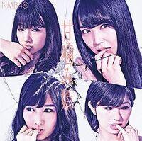 NMB48AmagamiHimeRB