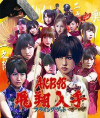 AKB48 - Flying Get lim A