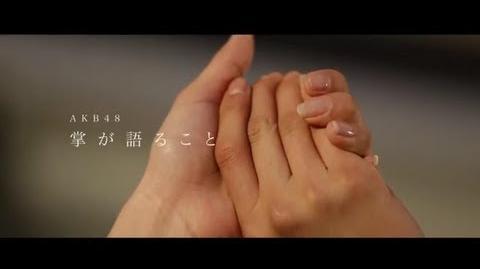 復興応援ソング「掌が語ること」 AKB48 公式