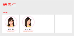 AKB48Kenkyuusei2014New