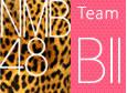 NMB48 TeamBII
