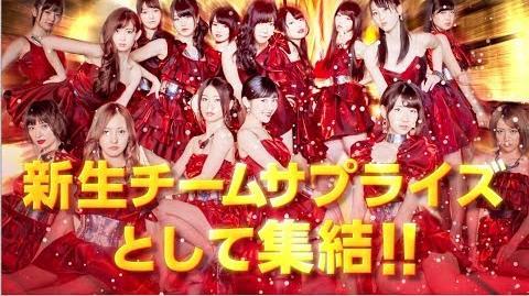 """""""新""""チームサプライズ メンバー紹介ムービー AKB48 公式"""