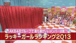 AKB48 LuckyGirlRanking 2013