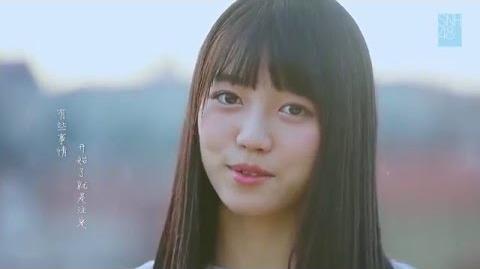 SNH48 二期生チームNII 愛ちゃん(易嘉愛)オリジナル曲 『あなたへ 給你』 MV 2015-12-29