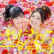 AKB48 - Sayonara Crawl Type-A Lim