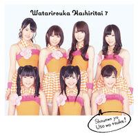 WatariroukaHashiritai7 ShounenYoUsoWoTsuke TypeC