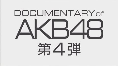 特報 DOCUMENTARY OF AKB48 The time has come AKB48 公式