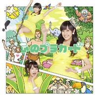 AKB48 Kokoro no Placard LimC