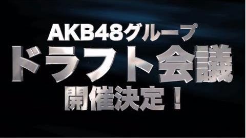 AKB48グループ ドラフト会議 開催告知 AKB48 公式