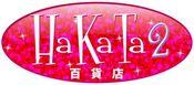HKT48 HaKaTaHyakkaten2 Logo