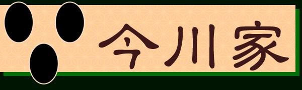 Sengoku Rance - Imagawa banner