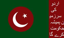 UrdustanFlag