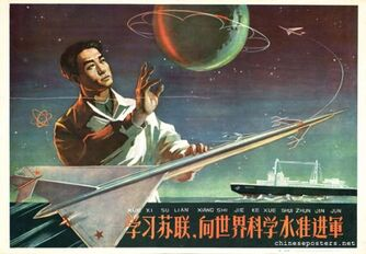 Chinese Space