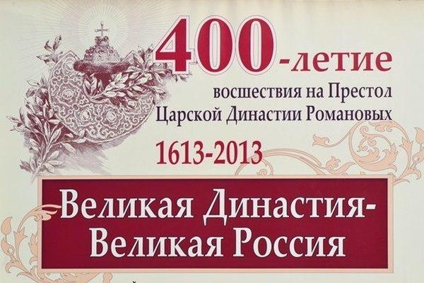Файл - 400 лет дому Романовых.jpg — Альтернативная История