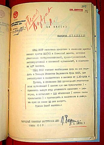 File:Execute 346 Berias letter to Politburo.jpg