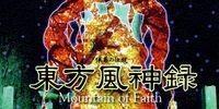 Mountain of Faith (Satomi Maiden ~ Third Power)
