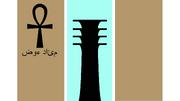 Egypt Flag Final 2