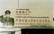 1024px-Police notice, Tibet, 1993
