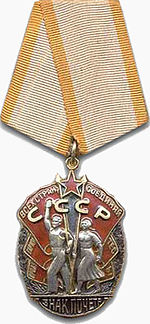 File:Order of the Badge of Honour.jpg