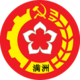 People's Repu8blic of Manchuria COA (TNE)