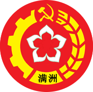File:People's Repu8blic of Manchuria COA (TNE).png