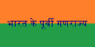Flag of East India (1861 HF)