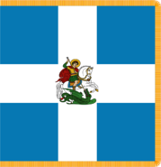579px-Hellenic Army War Flag svg