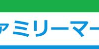 FamilyMart (Satomi Maiden ~ Third Power)