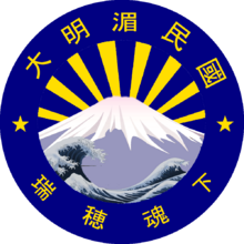 National Emblem of Japan (Myomi)