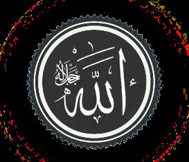 File:Allah1.png