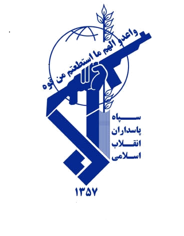 File:Iranian Revolutionary Guards logo.png