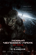Russian The Lizard character poster
