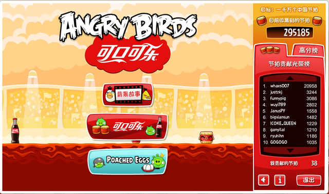 File:AngryBirdsCocaCola 2.png
