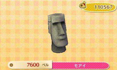 File:Moai NewLeaf.jpg