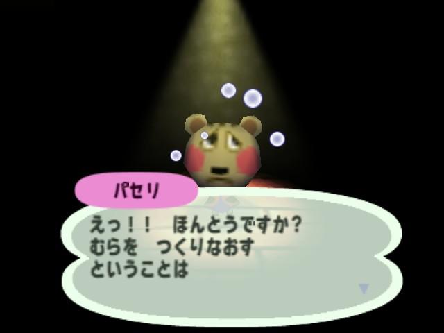 File:Doubutsu no Mori (J) snap0017.jpg