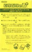 AF+ Info Memory Card