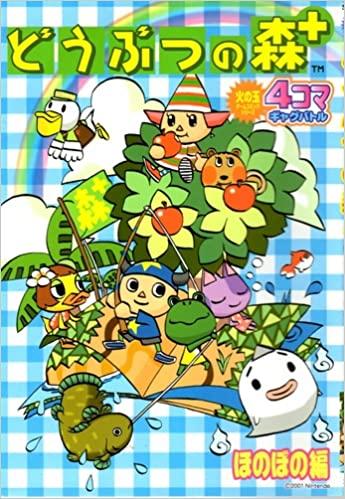 File:Dobutsu no Mori + 4koma gag battle Vol. 2.jpg